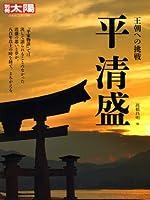 平清盛 (別冊太陽 日本のこころ 190)