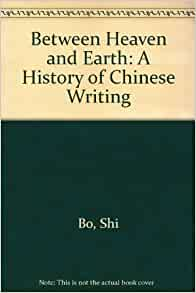 Between Heaven And Earth A History Of Chinese Writing