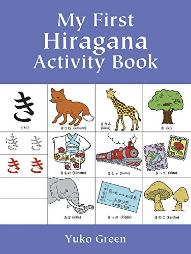 My First Hiragana Activity Book Dover Childrens Activity Books Media Non Fiction Reference