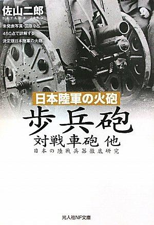 日本陸軍の火砲 歩兵砲 対戦車砲 他―日本の陸戦兵器徹底研究 (光人社NF文庫)