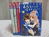 未成年だけどコドモじゃない コミック 1-4巻セット (少コミフラワーコミックス)