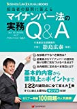 担当者の疑問に答える マイナンバー法の実務Q&A My Number Act Practice Q&A (BUSINESS LAW JOURNAL BOOKS)