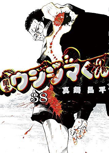 闇金ウシジマくん 38 (ビッグコミックス)