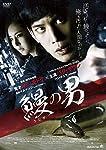 鰻の男 [DVD]