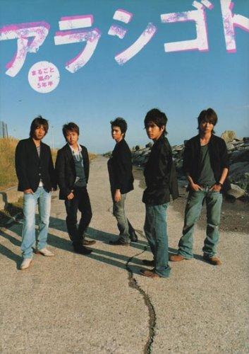 単行本 ★ 嵐 2005 「アラシゴト -まるごと嵐の5年半-」 ※再版
