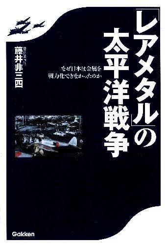 「レアメタル」の太平洋戦争: なぜ日本は金属を戦力化できなかったのか