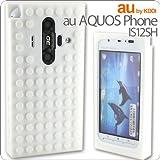 [au AQUOS Phone IS12SH専用]ブロックシリコンケース(ホワイト)