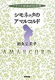 『イタリア語通訳狂想曲 シモネッタのアマルコルド』(田丸 公美子)