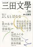 三田文學 2014年 02月号 [雑誌]