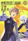 機動旅団八福神 第7巻 2008年02月25日発売