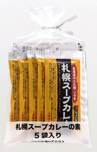 ソラチ 札幌スープカレーの素 25g×5袋入