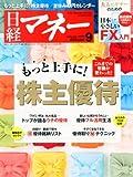 日経マネー 2010年 09月号 [雑誌]