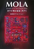 カリブ海の宝石モラ—前田佳子コレクション
