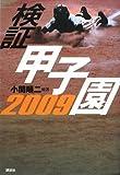 検証 甲子園2009 (現代プレミアブック)