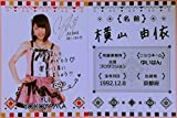 AKB48 福袋 2016 プロフィール カード 直筆サイン 横山由依