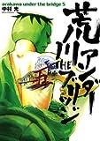 荒川アンダー ザ ブリッジ5巻 (デジタル版ヤングガンガンコミックス)