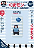 SPRiNG特別編集 ビーミング ライフストア by ビームス特製 くまモンのスマートフォンケースBOOK iPhone4S対応