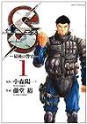 S-最後の警官- ~20巻 (小森陽一、藤堂裕)