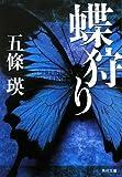 蝶狩り (角川文庫 こ 31-1)