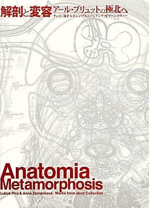 解剖と変容 アール・ブリュットの極北へ―チェコの鬼才ルボシュ・プルニーとアンナ・ゼマーンコヴァー (Anatomia Metamorphosis)