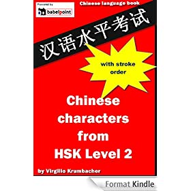 Chinese characters from HSK Level 2 with stroke order