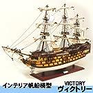 インテリア雑貨・帆船-H.M.S.ヴィクトリー 色付【完成品】