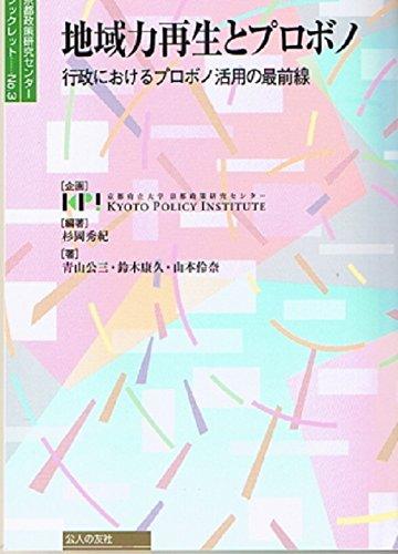 地域力再生とプロボノ (京都政策研究センターブックレット)