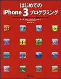 はじめてのiPhone3プログラミング