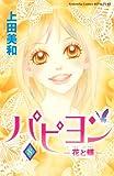 パピヨン-花と蝶-(8) <完> (講談社コミックス別冊フレンド)