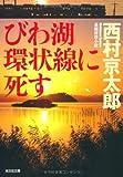びわ湖環状線に死す (光文社文庫)