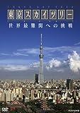 NHKDVD NHKスペシャル 東京スカイツリー 世界最難関への挑戦[DVD]