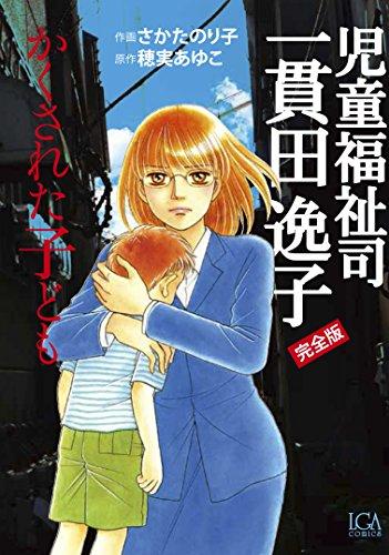 児童福祉司 一貫田逸子 かくされた子ども (LGAコミックス)