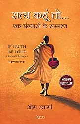 If Truth Be Told (Hindi)