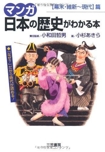 [マンガ]日本の歴史がわかる本【古代~南北朝時代 …