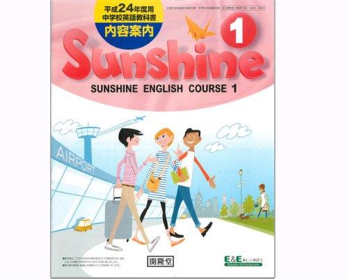 Sunshine 1 (SUNSHINE ENGLISH COURSE1)(サンシャイン1)[開隆堂,中学英語教科書] (SUNSHINE ENGLISH COURSE(サンシャイン))
