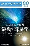謎と起源の秘密 最新・彗星学 (カドカワ・ミニッツブック)