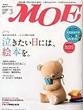 MOE (モエ) 2011年 03月号 [雑誌]