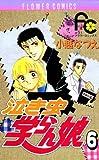 泣き虫学らん娘(6) (フラワーコミックス)