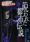 実録!呪われた都市伝説 最凶 平成の都市 (レンタル専用版) [DVD] (商品イメージ)