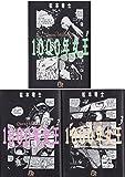 1000年女王 文庫版 コミック 全3巻完結セット (小学館文庫)