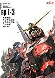 機動戦士ガンダムUC メカニック&ワールド ep1-3
