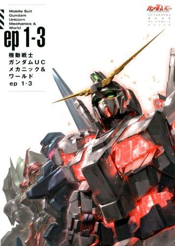 機動戦士ガンダムUCメカニック&ワールド ep1-3 (双葉社MOOK)