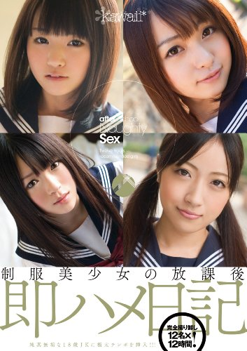 制服美少女の放課後即ハメ日記 kawaii [DVD]