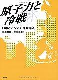 原子力と冷戦―日本とアジアの原発導入