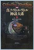 新編真ク・リトル・リトル神話大系 2 (2)(H.P.ラヴクラフト)