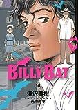 BILLY BAT(14) (モーニング KC)