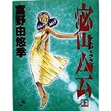 密会―アムロとララァ / 富野 由悠季 のシリーズ情報を見る