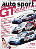 AUTOSPORT(オートスポーツ) 2016年 4/8 号 [雑誌]