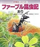 ファーブル昆虫記 あり (科学絵本ライブラリー)