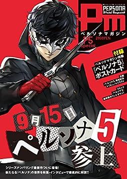 ペルソナマガジン P5 Special 2016年 10/23号 [雑誌]